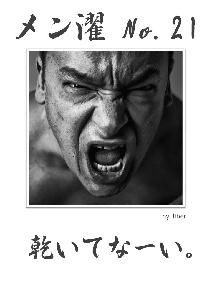 メン濯(めんたく)No.21