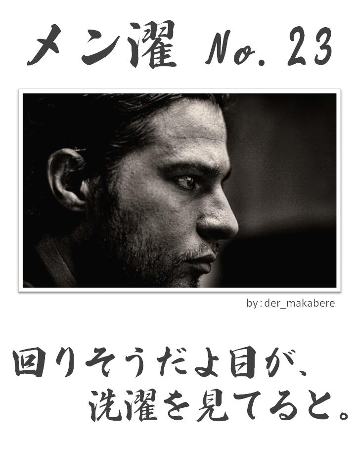 メン濯(めんたく)No.23