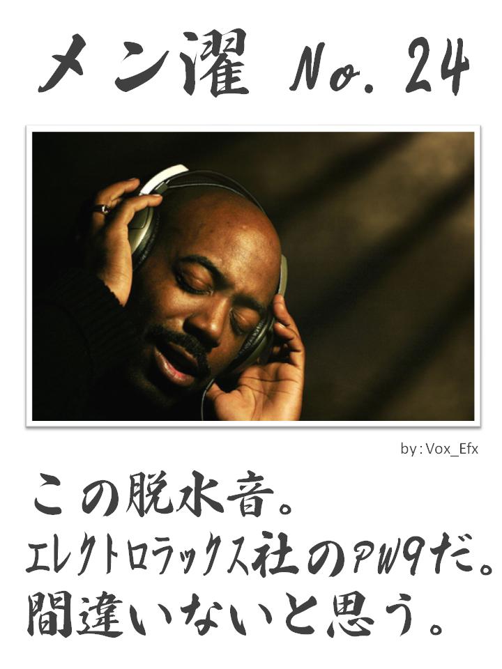メン濯(めんたく)No.24