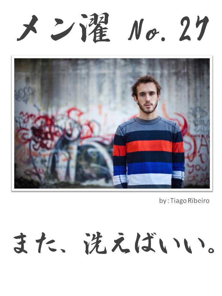 メン濯(めんたく)No.27