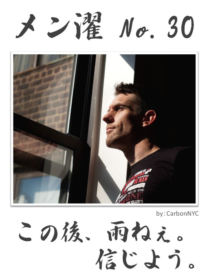 メン濯(めんたく)No.30