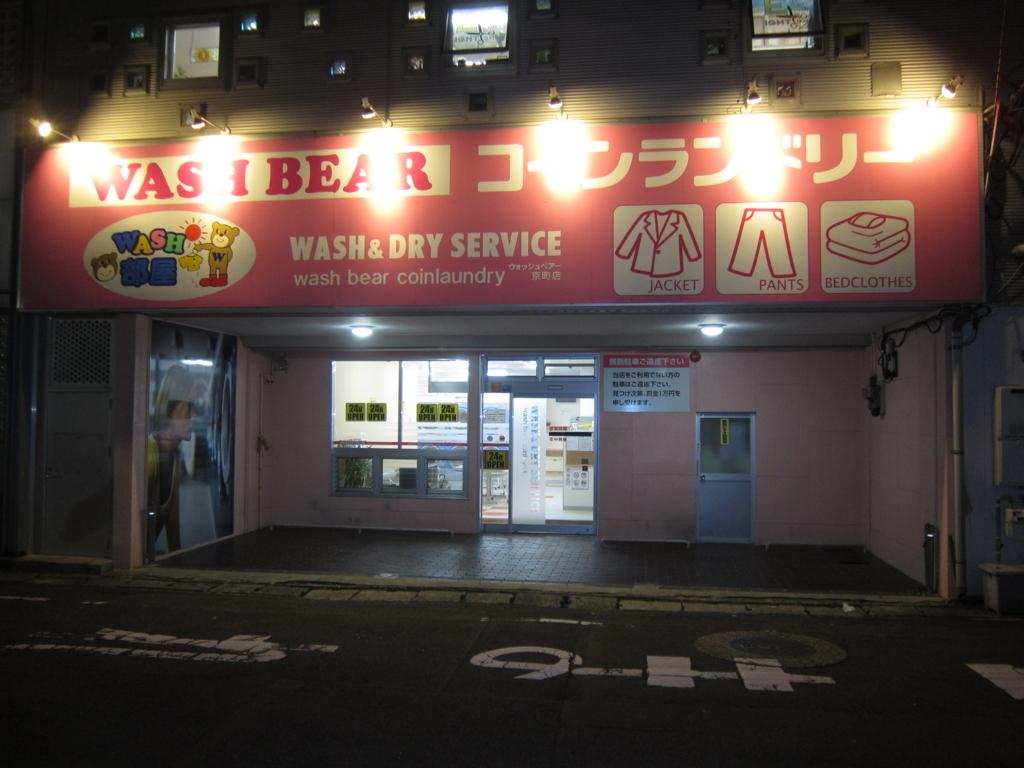 夜のウォッシュベアー京町店