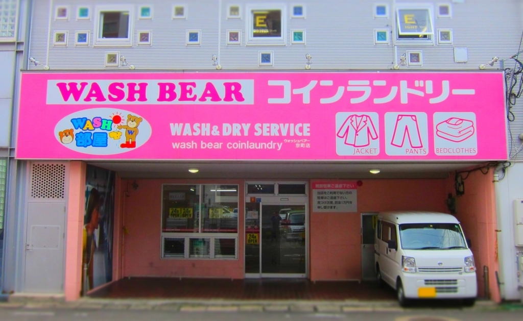 ウォッシュベアー京町店(画像加工しています)