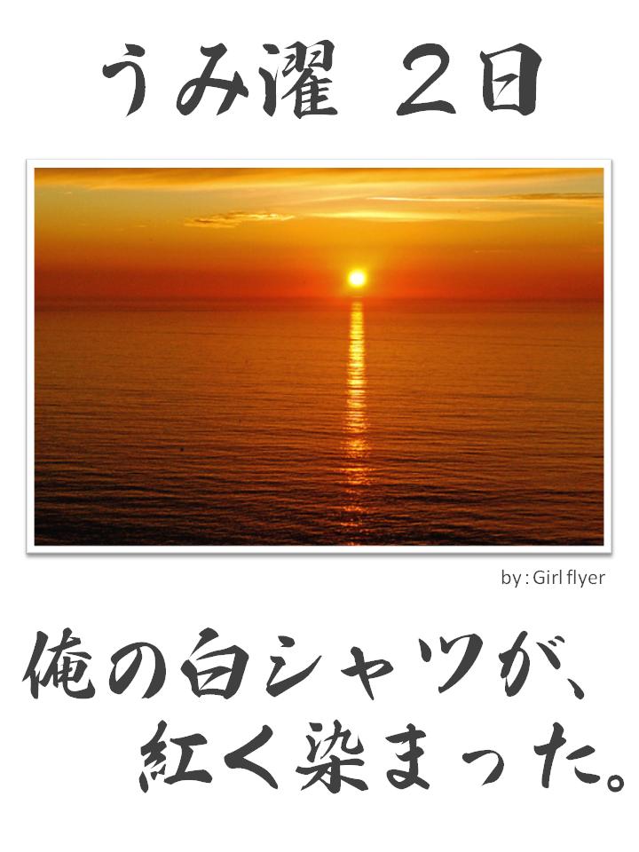 うみ濯(うみたく)2日