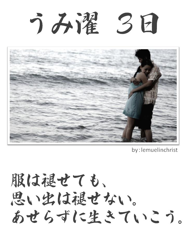 うみ濯(うみたく)3日