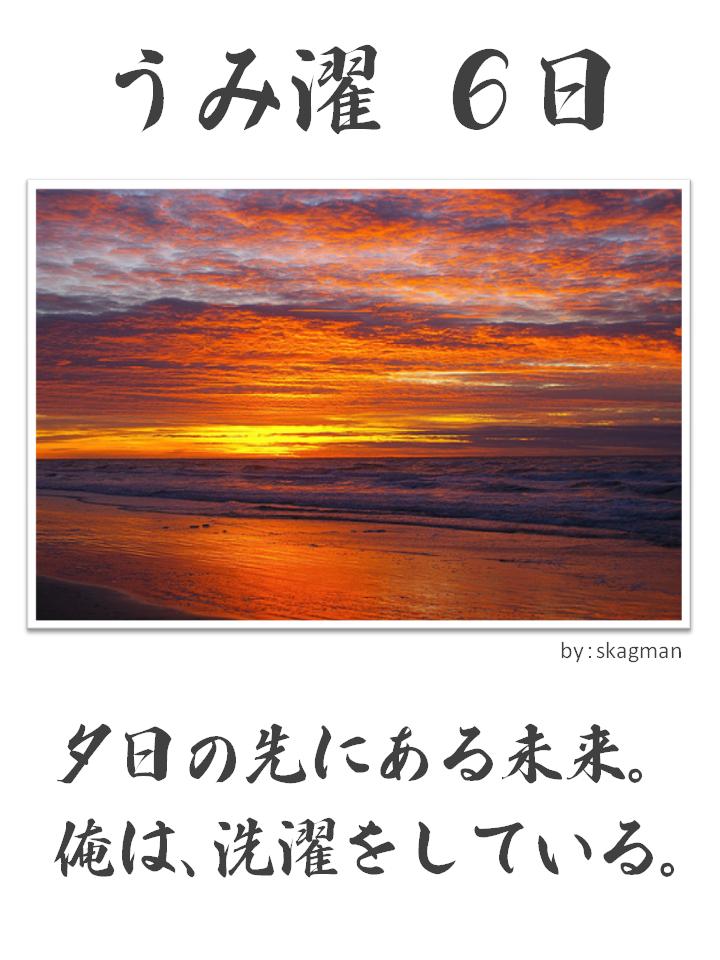 うみ濯(うみたく)6日