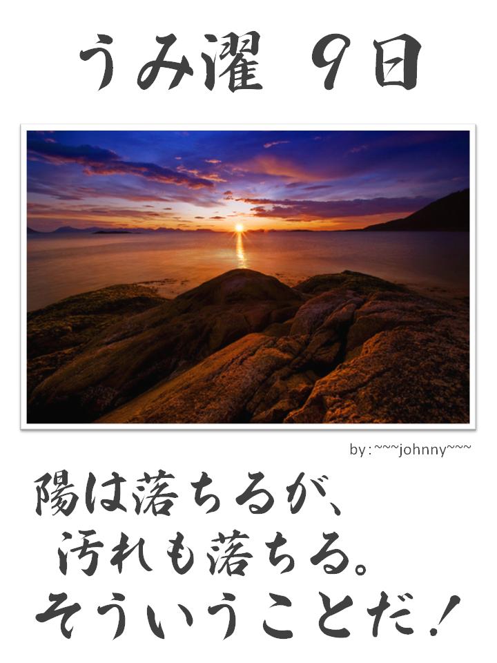 うみ濯(うみたく)9日