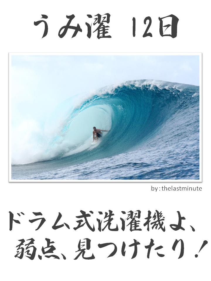 うみ濯(うみたく)12日