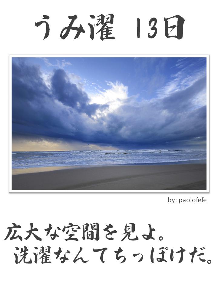 うみ濯(うみたく)13日