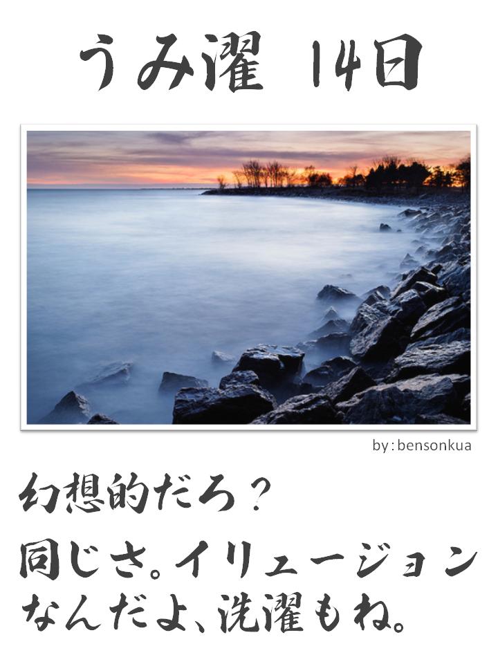 うみ濯(うみたく)14日