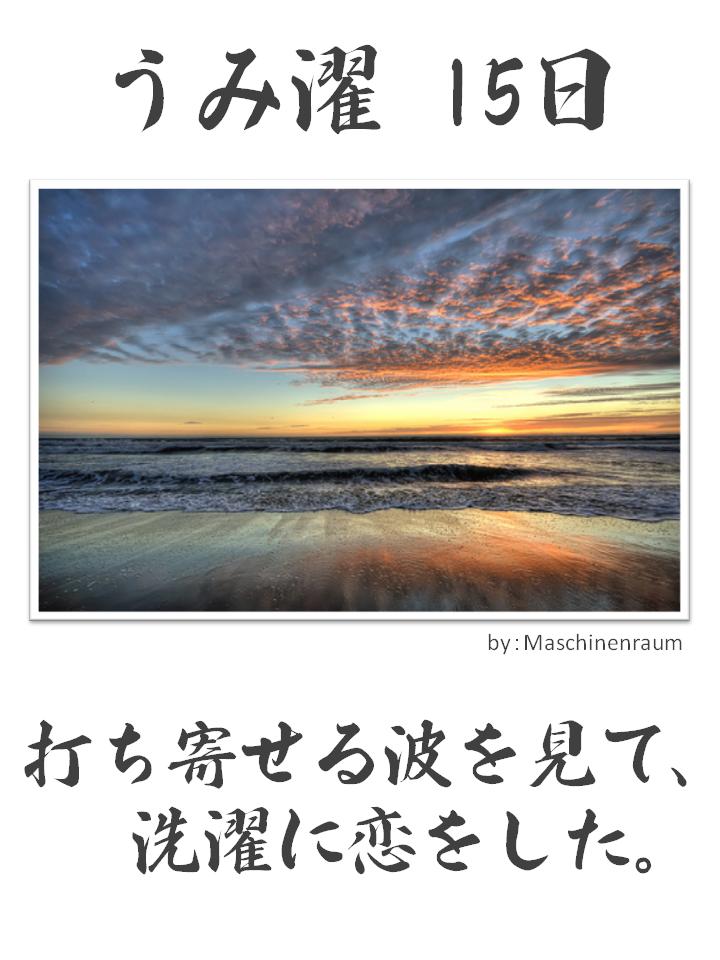 うみ濯(うみたく)15日
