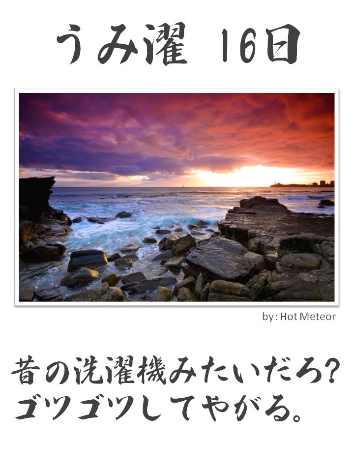 うみ濯(うみたく)16日