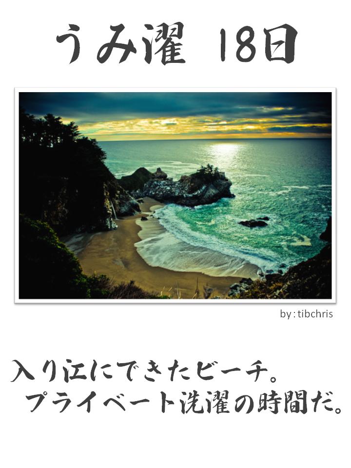 うみ濯(うみたく)18日