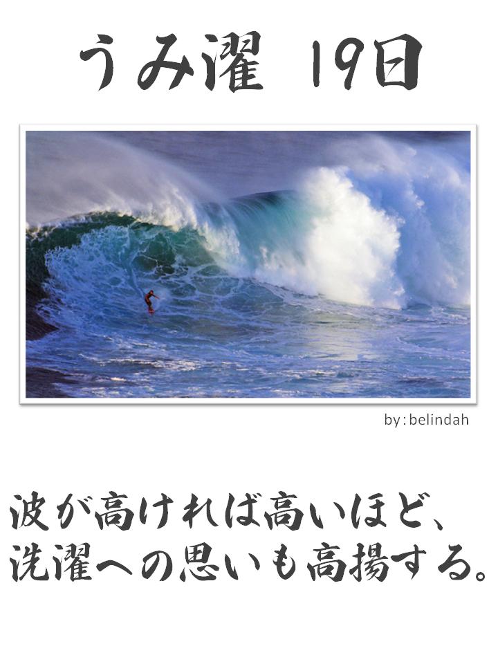 うみ濯(うみたく)19日