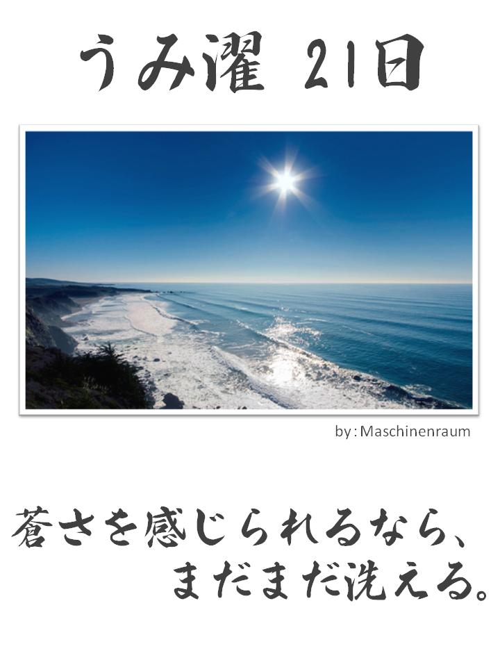 うみ濯(うみたく)21日