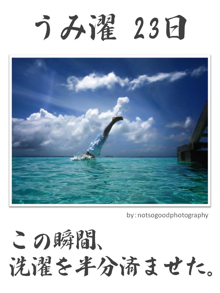 うみ濯(うみたく)23日