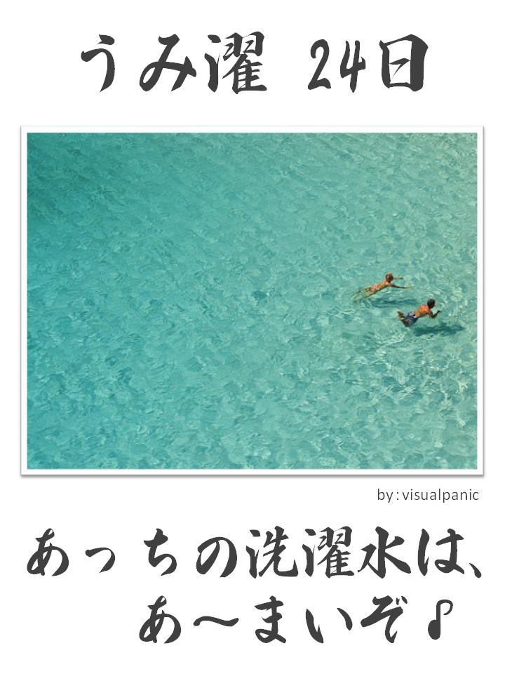 うみ濯(うみたく)24日