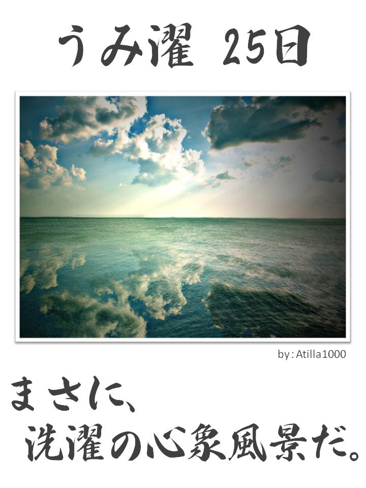 うみ濯(うみたく)25日