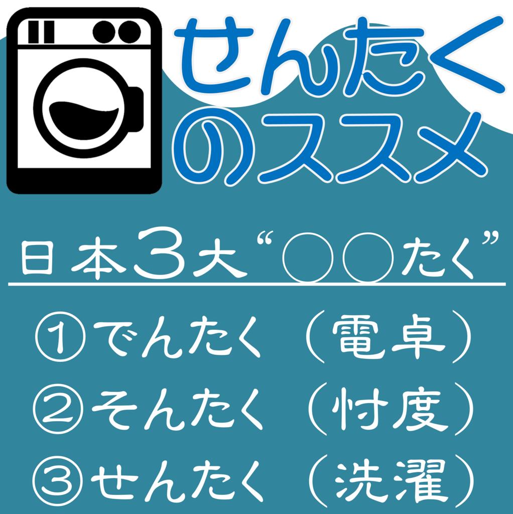 せんたくのススメ 日本3大○○