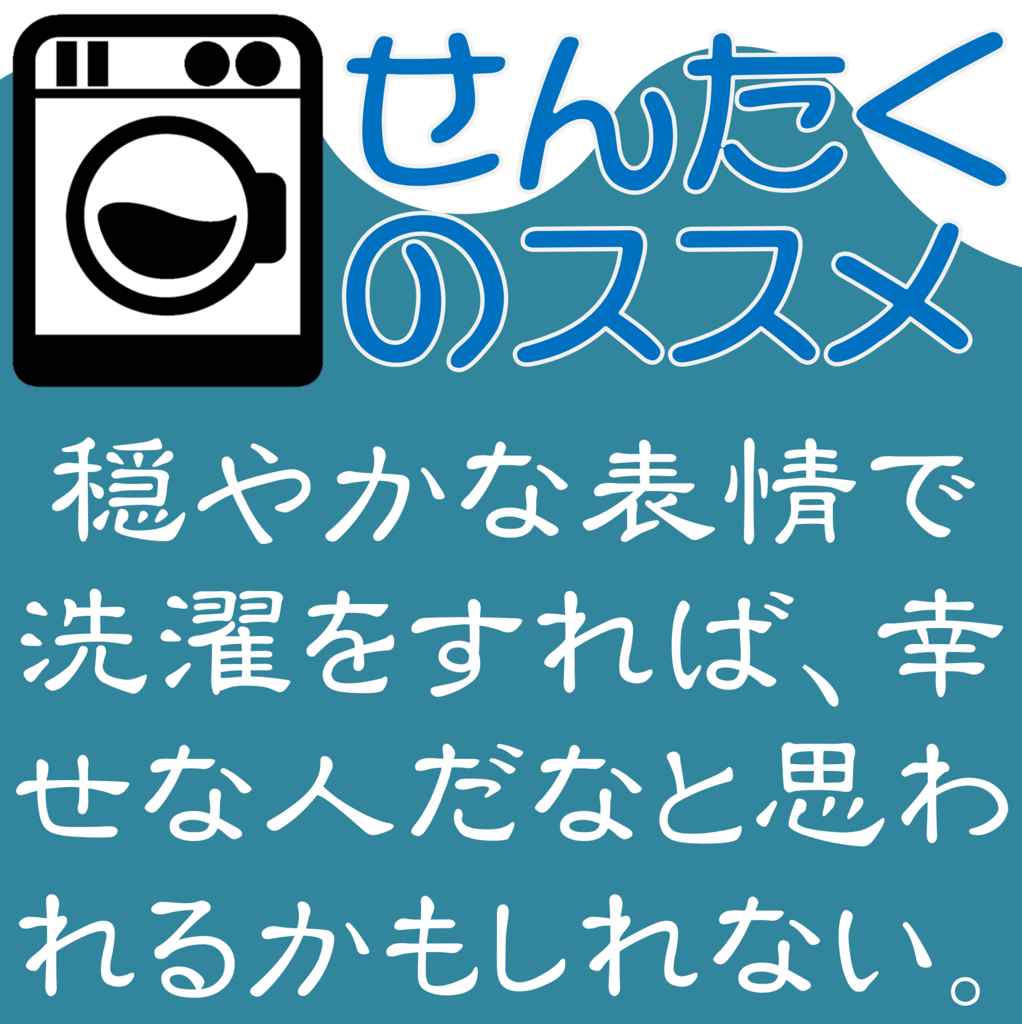 f:id:sentakuya-takun:20180315192139p:plain