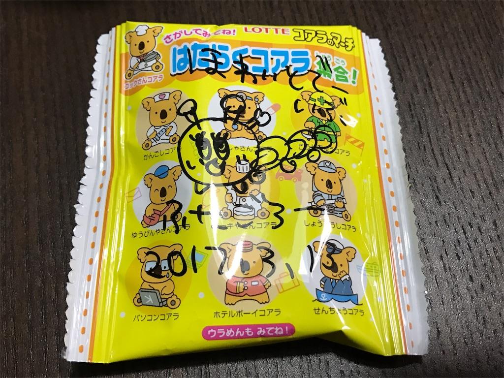 f:id:seo1048:20170314194608j:image