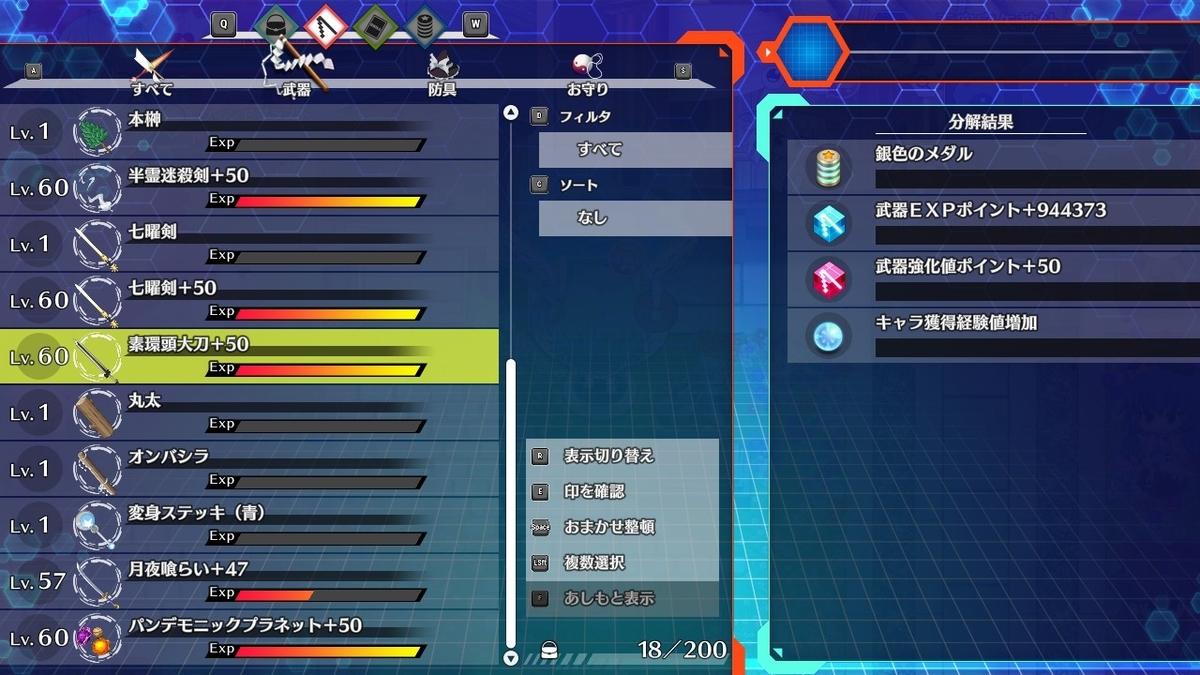 f:id:seoi_wata:20210702223758j:plain