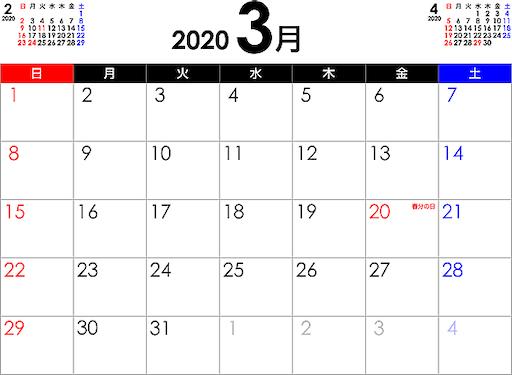 f:id:seori88:20200404210752p:image