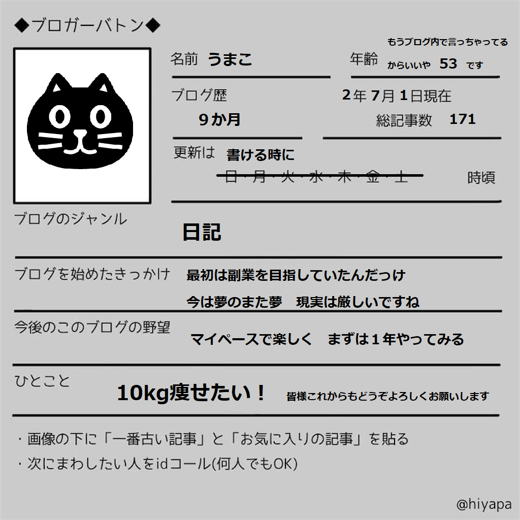 f:id:seori88:20200701233630p:plain