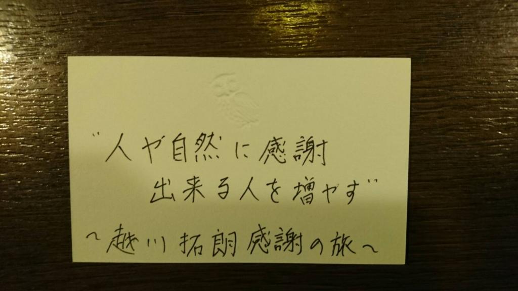 f:id:sepatakuro-0207:20160930223412j:plain