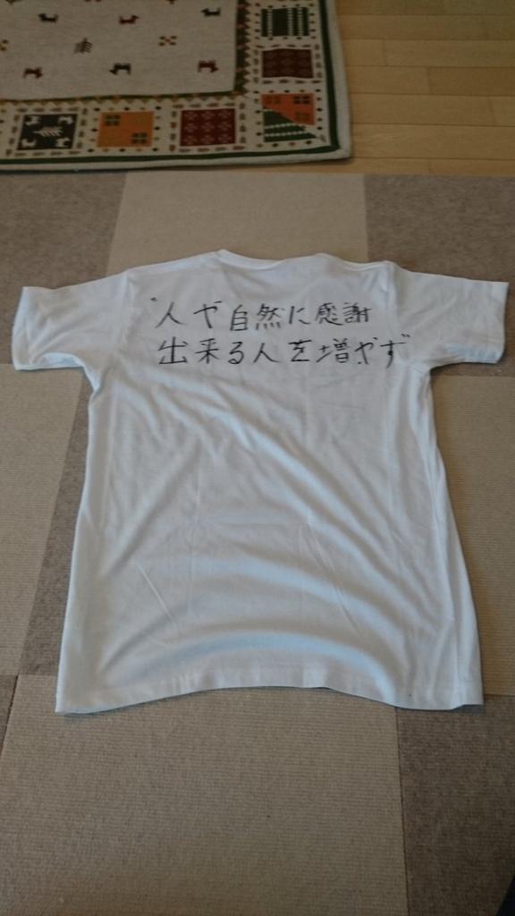 f:id:sepatakuro-0207:20161002025413j:plain