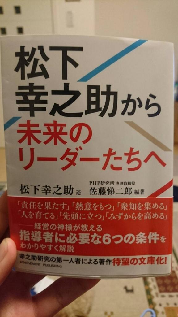 f:id:sepatakuro-0207:20161006222936j:plain