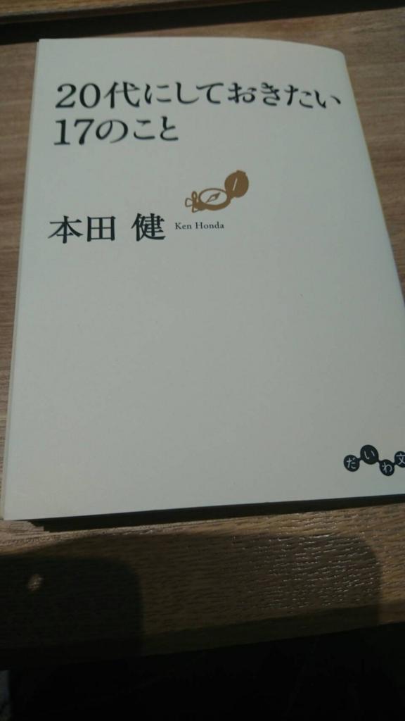 f:id:sepatakuro-0207:20161023161249j:plain
