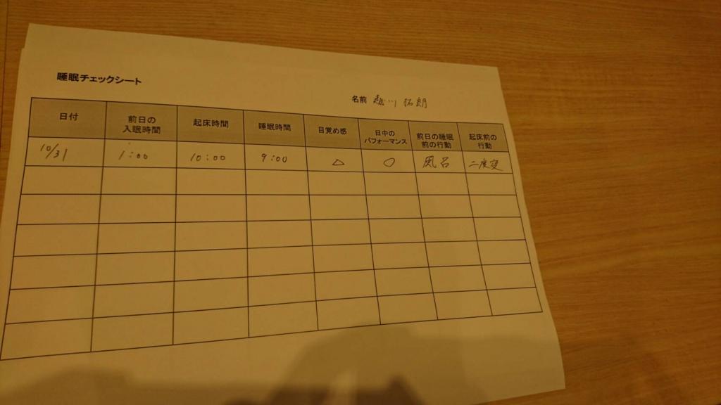 f:id:sepatakuro-0207:20161031184558j:plain