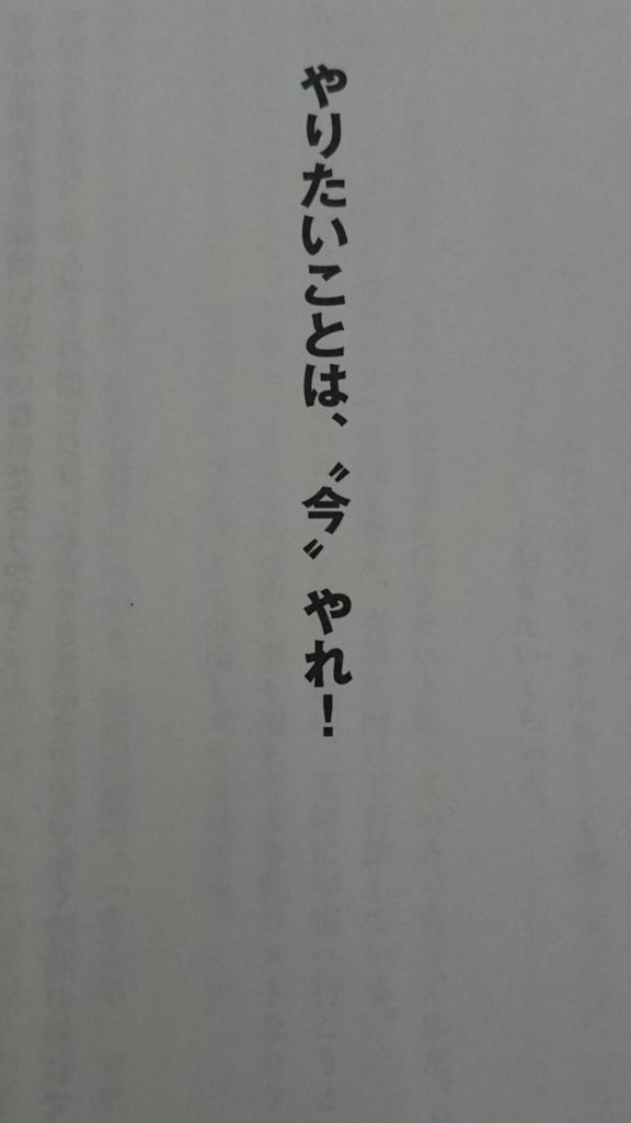 f:id:sepatakuro-0207:20161103170939j:plain