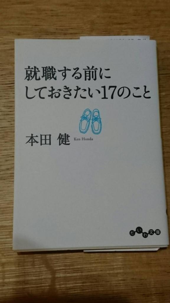 f:id:sepatakuro-0207:20161106221100j:plain