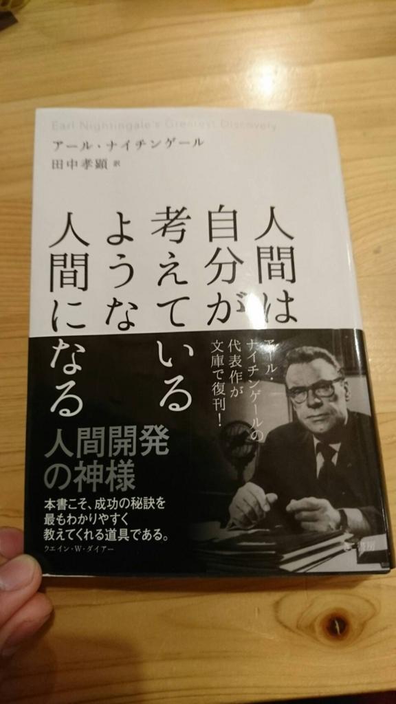 f:id:sepatakuro-0207:20161110213048j:plain