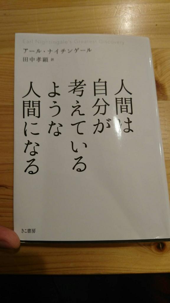 f:id:sepatakuro-0207:20161110213112j:plain
