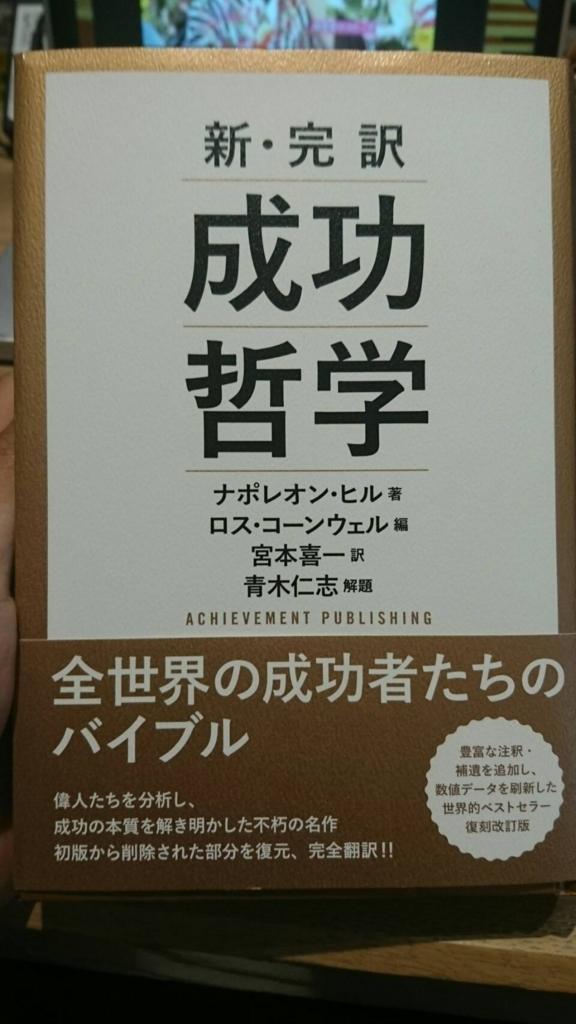 f:id:sepatakuro-0207:20161209143915j:plain