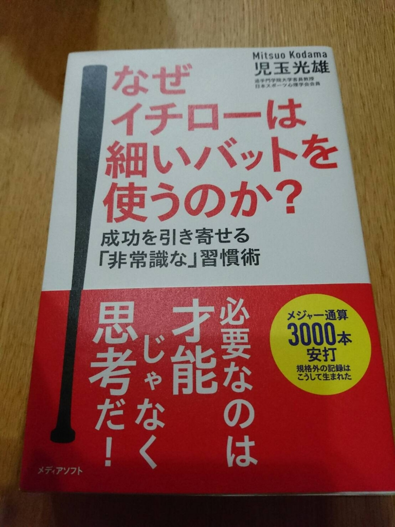 f:id:sepatakuro-0207:20170123232343j:plain