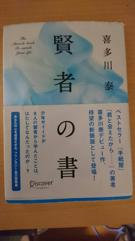 f:id:sepatakuro-0207:20170830235712p:plain