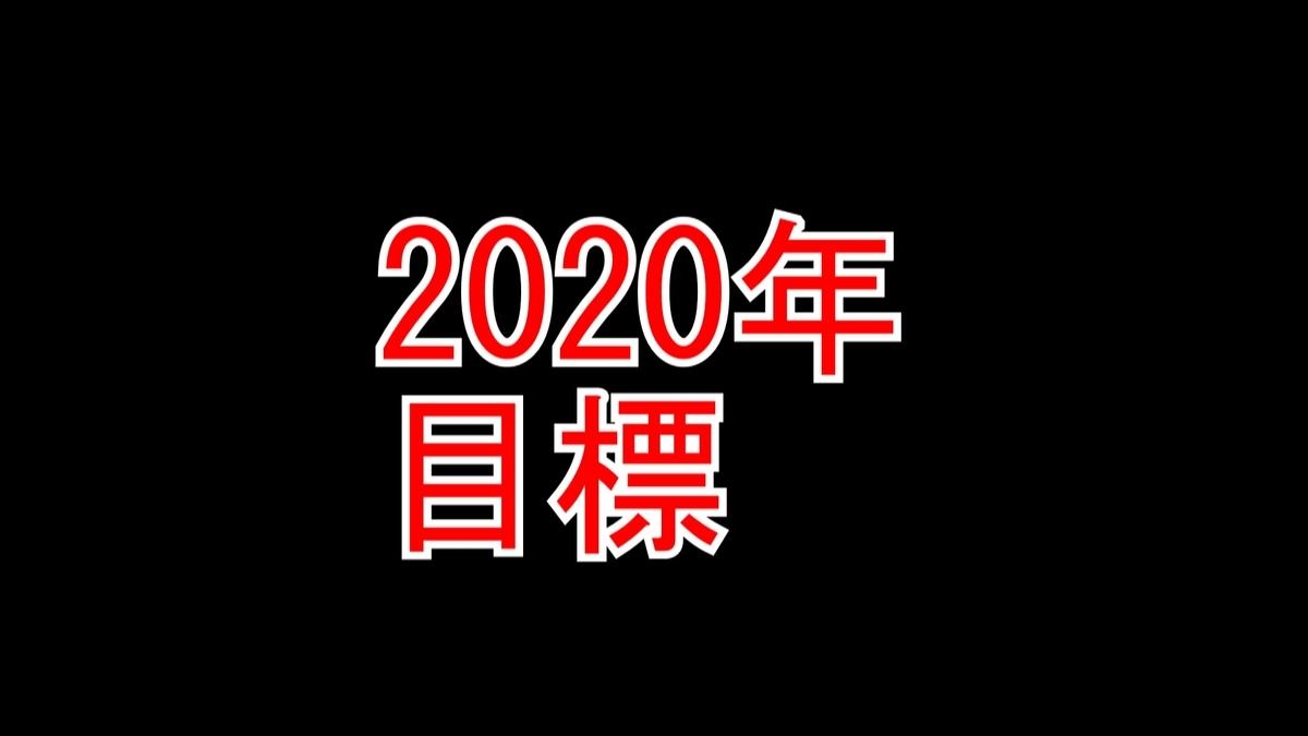 f:id:sepiamars1:20200125025132j:plain