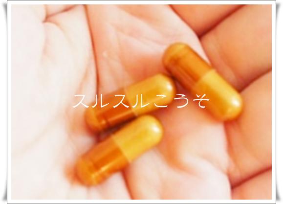 酵素サプリ