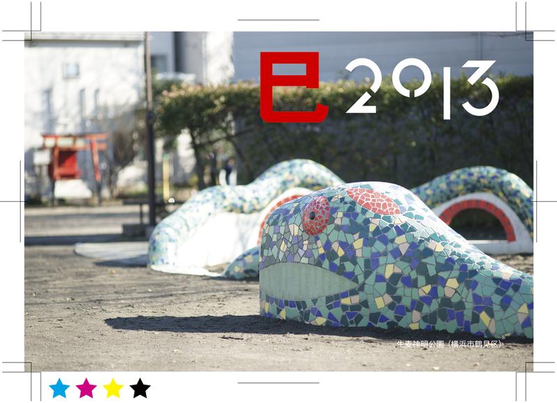 2013-plan.jpg