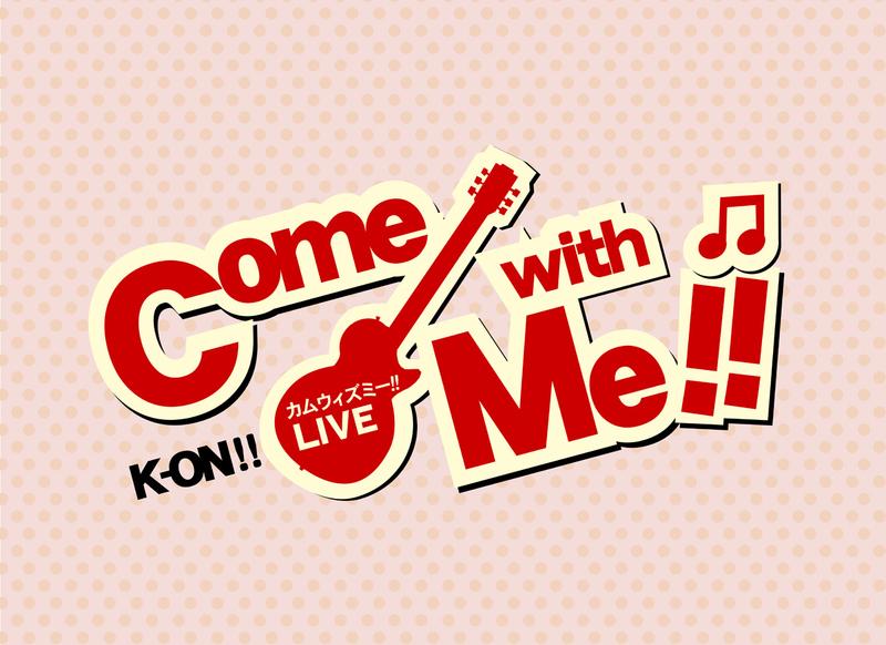 けいおん!!ライブイベント「Come with Me!!」オリジナルロゴ