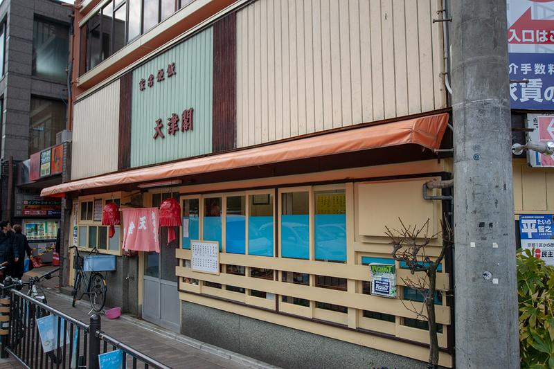 京都今出川・天津閣の店構え