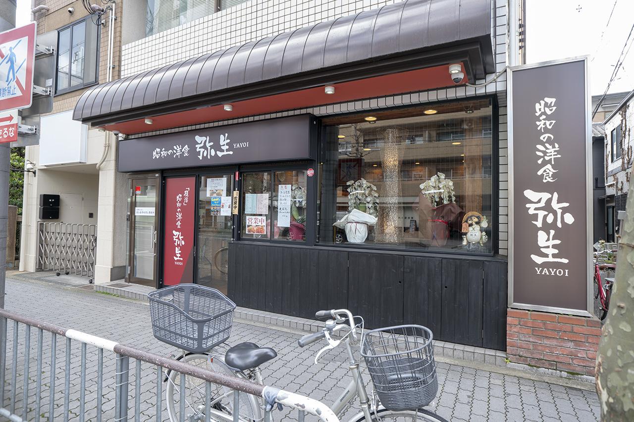 昭和の洋食弥生の現店舗