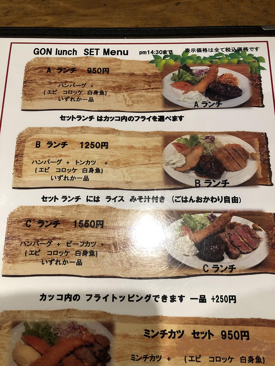 キッチンゴン西陣店メニュー