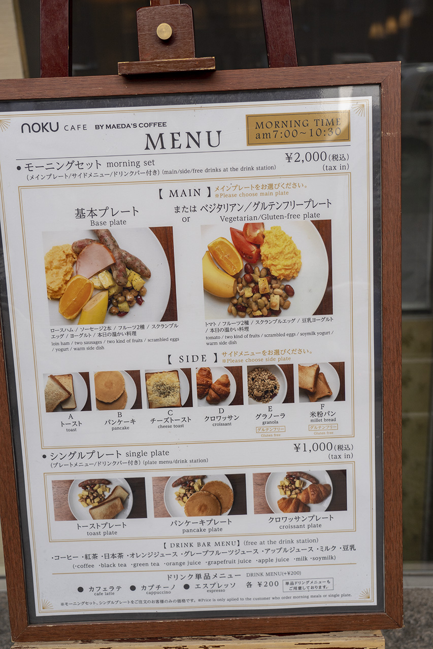 NOKU CAFE(ノク カフェ)モーニングメニュー