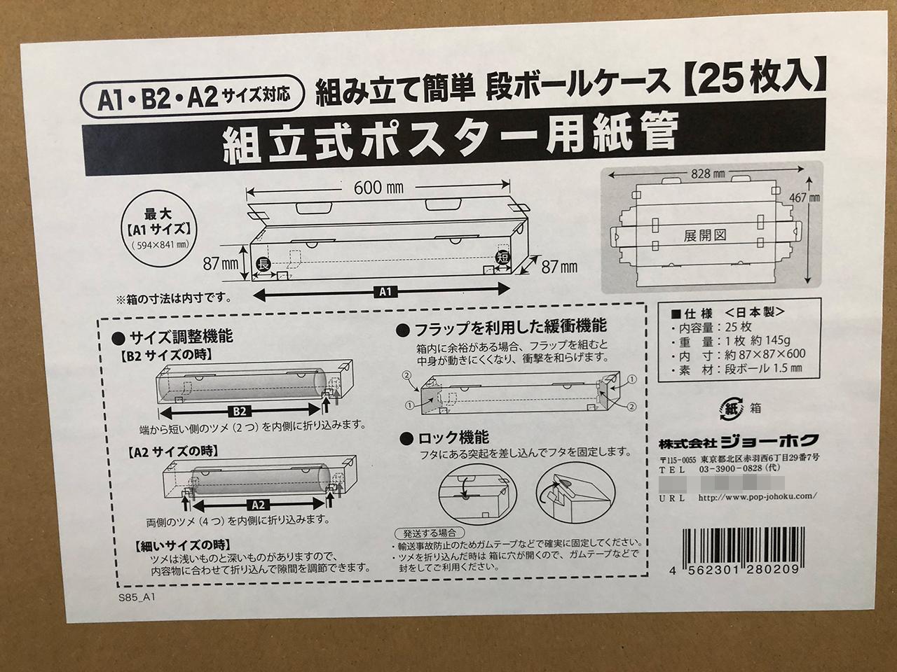 組立式ポスター用紙管