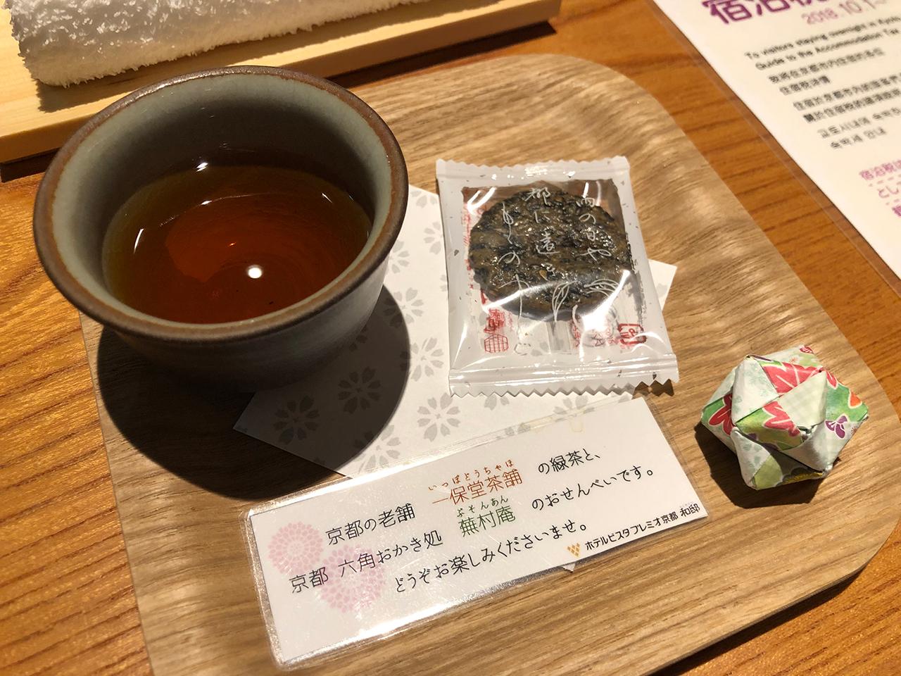 ホテルビスタプレミオ京都 和邸(なごみてい)チャックイン時のお茶とお菓子
